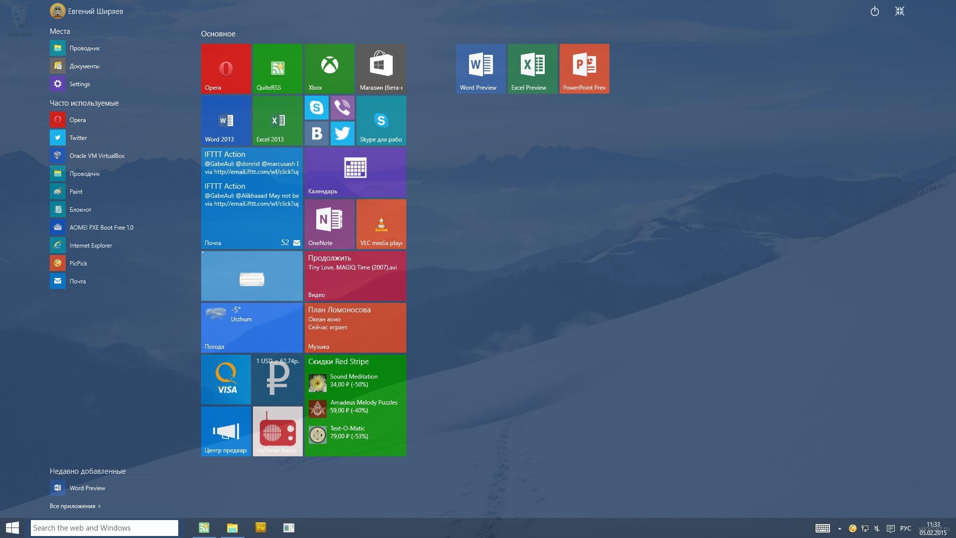 Windows 10 - Сделайте панель задач прозрачной. m 8