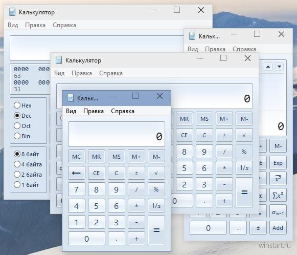 скачать калькулятор для windows - фото 5