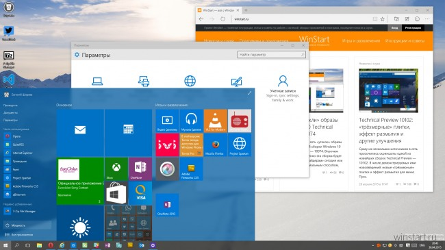 Windows 10 Insider Preview 10074 ������������ ����������