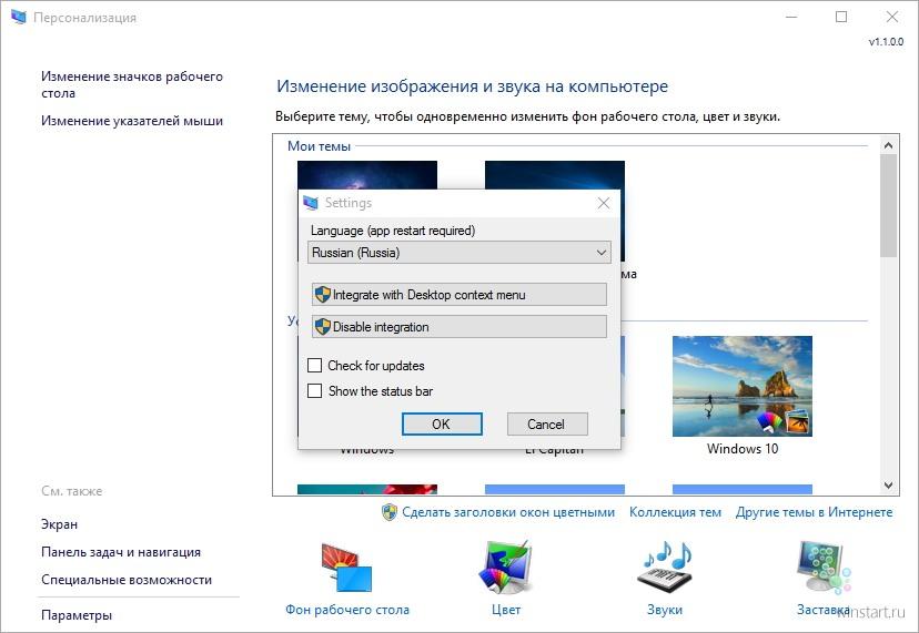 Изменение звуковой схемы в windows 7