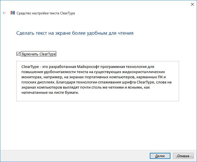 Как исправить проблему с размытыми шрифтами в Windows 10?