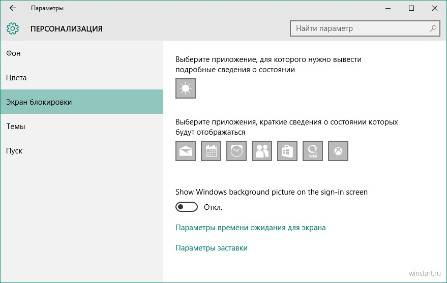 Как сделать экран блокировки на windows 10 76