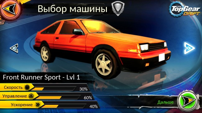 Стань легендой дрифта в Top Gear: Drift Legends