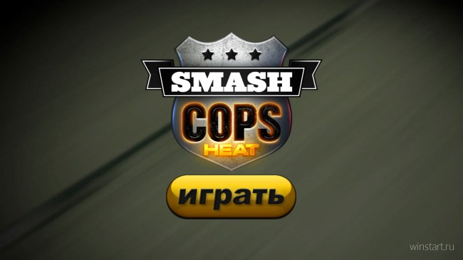Smash Cops Heat — стань героем ТВ-погони