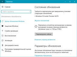 Выпущена Windows 10 Insider Preview с номером сборки 14379
