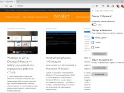 Redstone 2: Windows Anywhere и экспорт в HTML для Microsoft Edge
