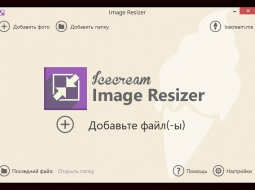 Icecream Image Resizer — простой способ изменить размеры нескольких изображений