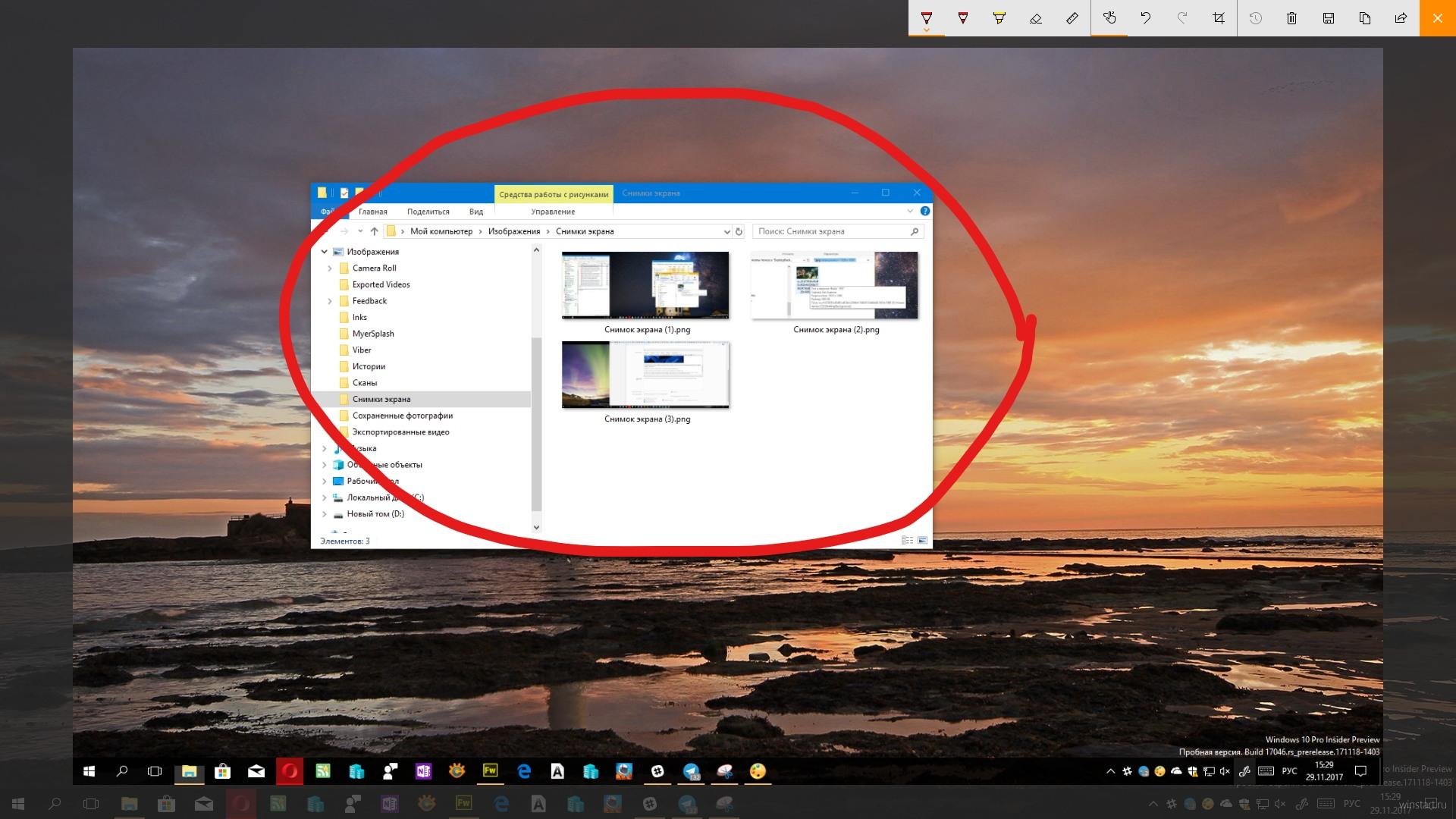 Как сделать скрин экрана компьютера на windows 10