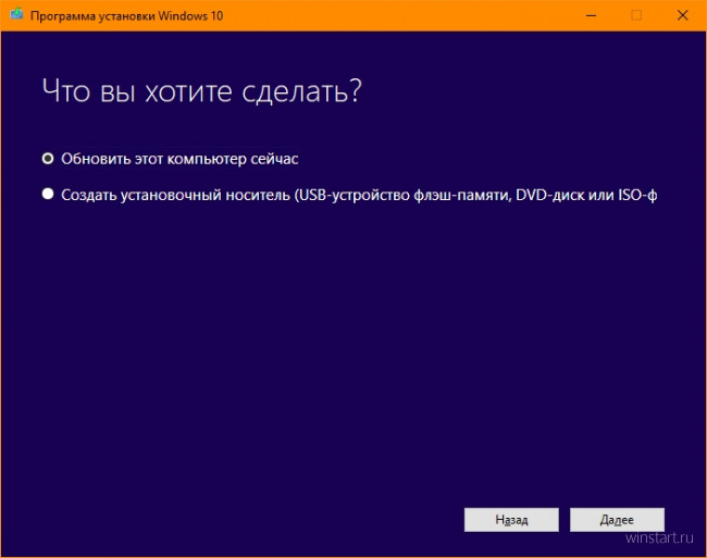 Windows 10 October 2018 Update доступна для установки